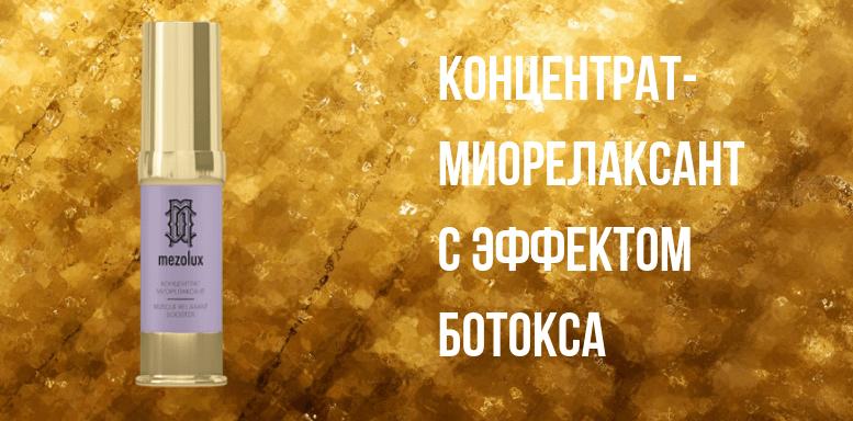 Косметика Librederm MEZOLUX КОНЦЕНТРАТ-  миорелаксант  с эффектом ботокса