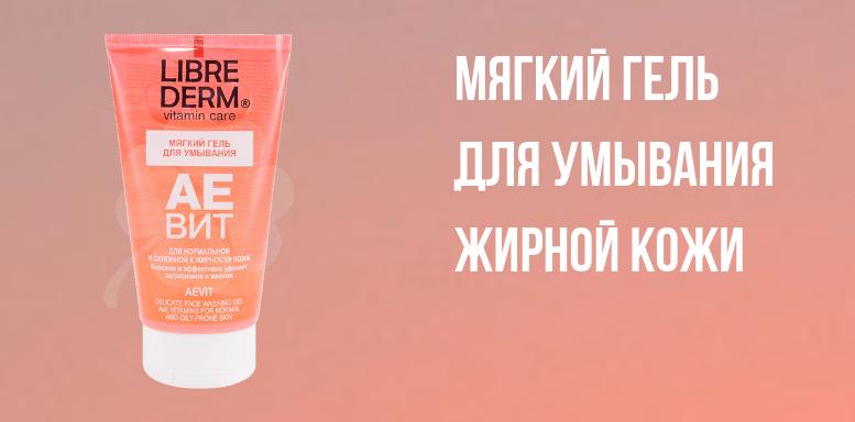 Косметика Librederm Мягкий гель для умывания жирной кожи