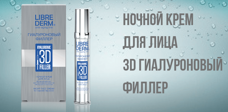 Косметика Librederm Ночной крем для лица 3D Гиалуроновый филлер