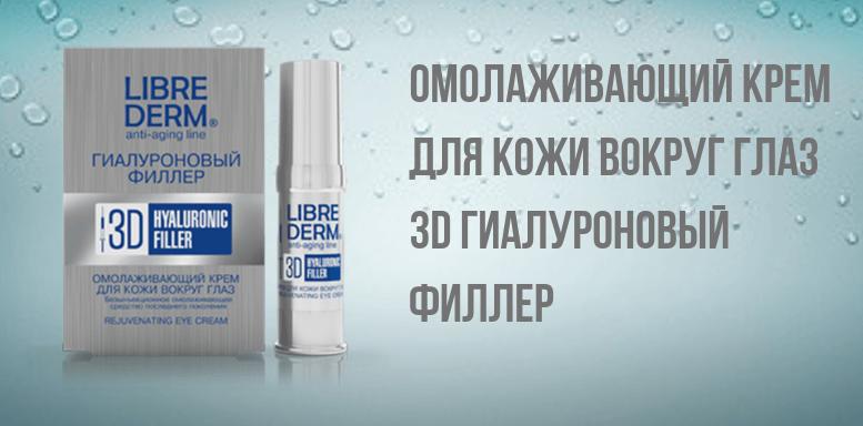 Косметика Librederm Омолаживающий крем для кожи вокруг глаз 3D Гиалуроновый филлер