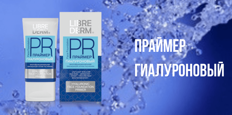 Праймер ГИАЛУРОНОВЫЙ  Librederm