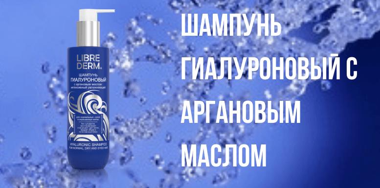 Косметика Librederm Шампунь ГИАЛУРОНОВЫЙ с аргановым маслом