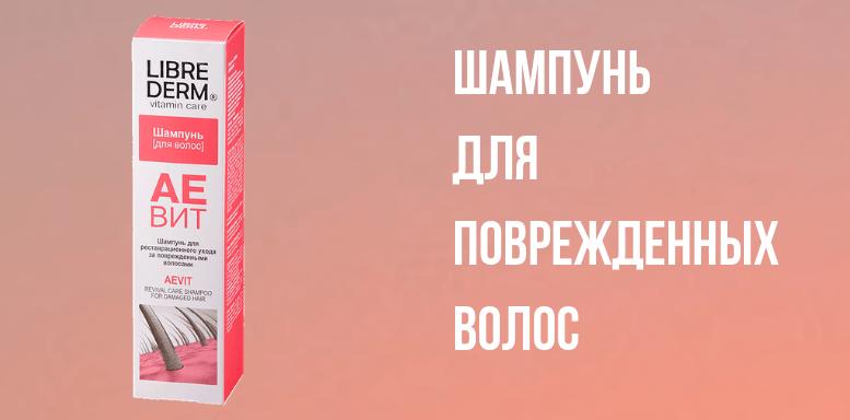 Косметика Librederm Шампунь  для поврежденных волос