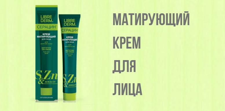Косметика Librederm Серацин Матирующий крем для лица
