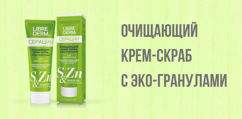 Косметика Librederm Серацин Очищающий крем-скраб с эко-гранулами