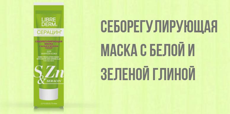 Косметика Librederm Серацин Себорегулирующая маска с белой и зеленой глиной