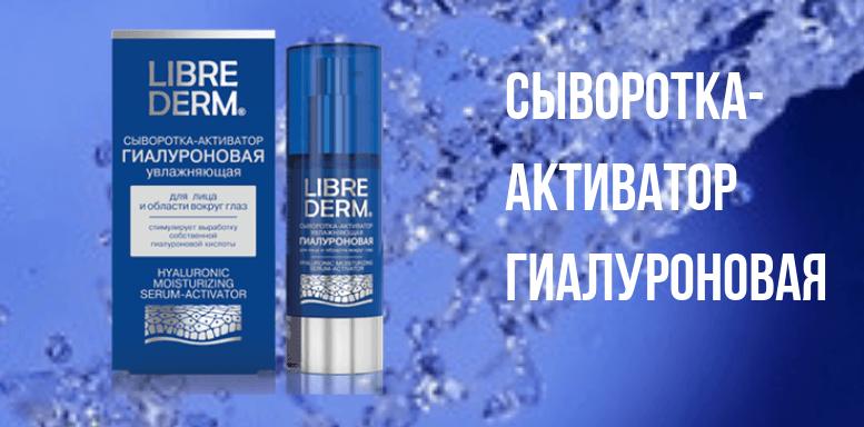Librederm гиалуроновая сыворотка-активатор