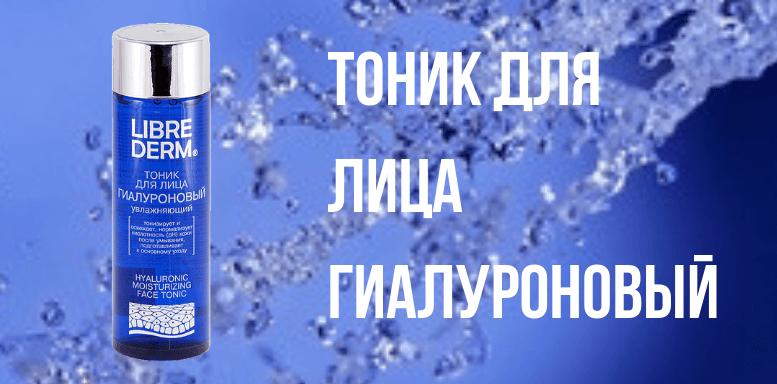 Косметика Librederm Тоник для лица гиалуроновый
