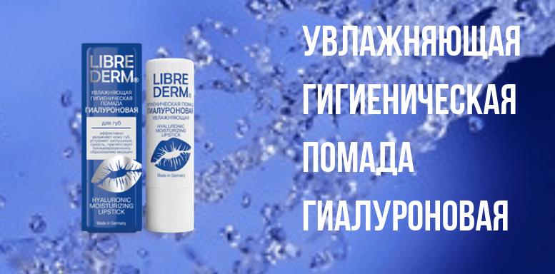 Косметика Librederm Увлажняющая гигиеническая помада гиалуроновая