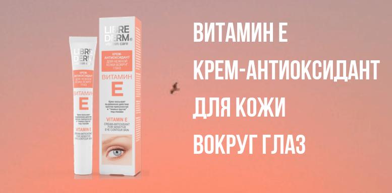 Косметика Librederm ВИТАМИН Е КРЕМ-АНТИОКСИДАНТ ДЛЯ КОЖИ ВОКРУГ ГЛАЗ