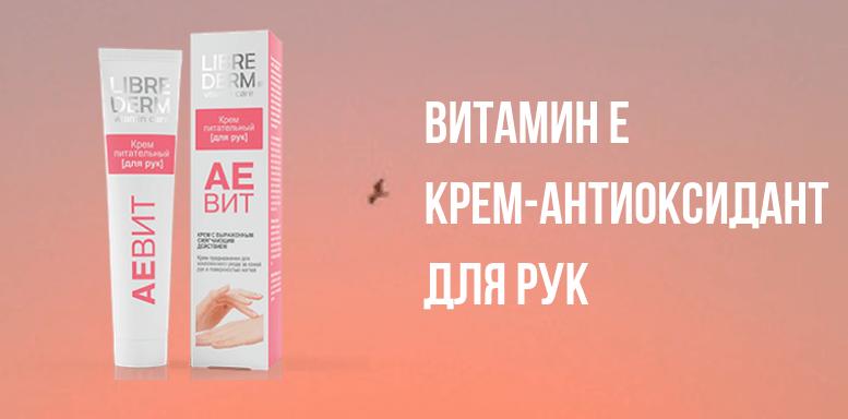 Косметика Librederm ВИТАМИН Е КРЕМ-АНТИОКСИДАНТ ДЛЯ РУК