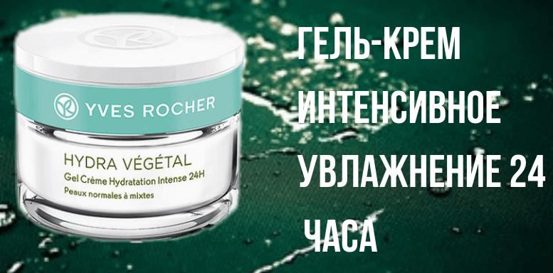 Косметика Yves Rocher Гель-Крем Интенсивное Увлажнение 24 Часа