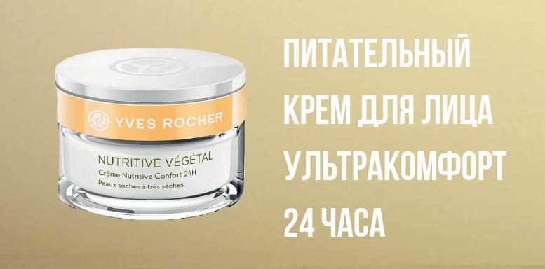 Косметика Yves Rocher Питательный Крем для Лица Ультракомфорт 24 Часа