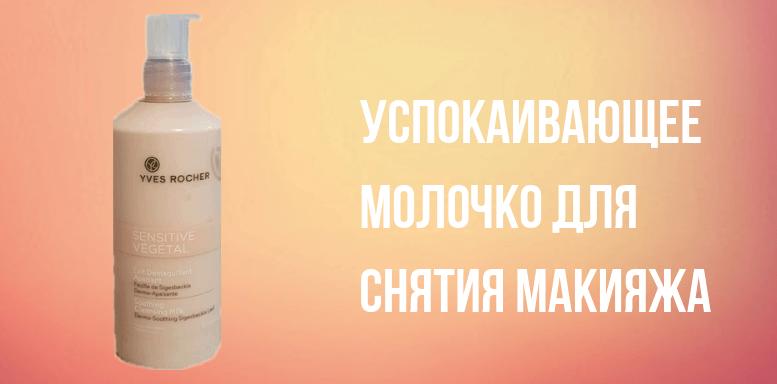 Успокаивающее Молочко для Снятия Макияжа