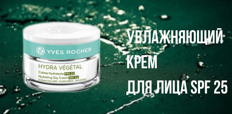 Косметика Yves Rocher Увлажняющий Крем для Лица SPF 25