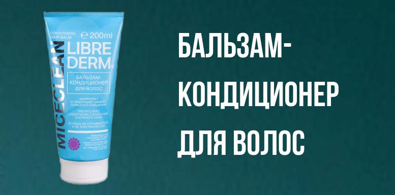 Косметика Librederm БАЛЬЗАМ-КОНДИЦИОНЕР ДЛЯ ВОЛОС
