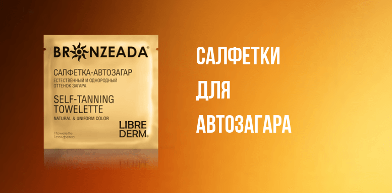 Косметика Librederm  салфетки для автозагара