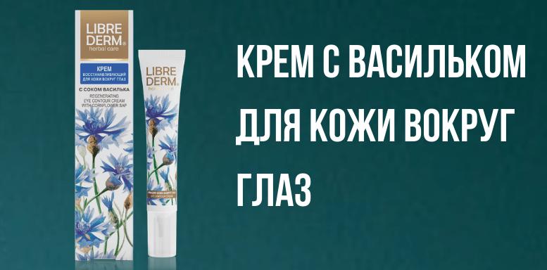 Косметика Librederm КРЕМ С ВАСИЛЬКОМ ДЛЯ КОЖИ ВОКРУГ ГЛАЗ