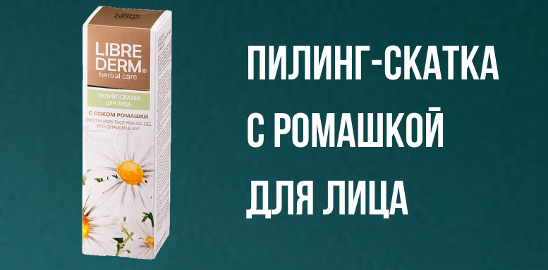 Косметика Librederm ПИЛИНГ-СКАТКА С РОМАШКОЙ ДЛЯ ЛИЦА