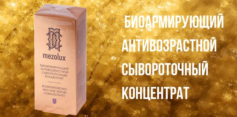 Косметика Librederm MEZOLUX БИОАРМИРУЮЩИЙ АНТИВОЗРАСТНОЙ СЫВОРОТОЧНЫЙ КОНЦЕНТРАТ