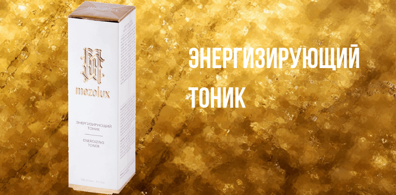 Косметика Librederm ЭНЕРГИЗИРУЮЩИЙ ТОНИК