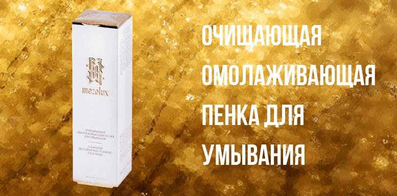 Косметика Librederm ОЧИЩАЮЩАЯ ОМОЛАЖИВАЮЩАЯ ПЕНКА ДЛЯ УМЫВАНИЯ