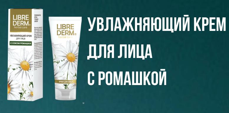Косметика Librederm УВЛАЖНЯЮЩИЙ КРЕМ ДЛЯ ЛИЦА С РОМАШКОЙ