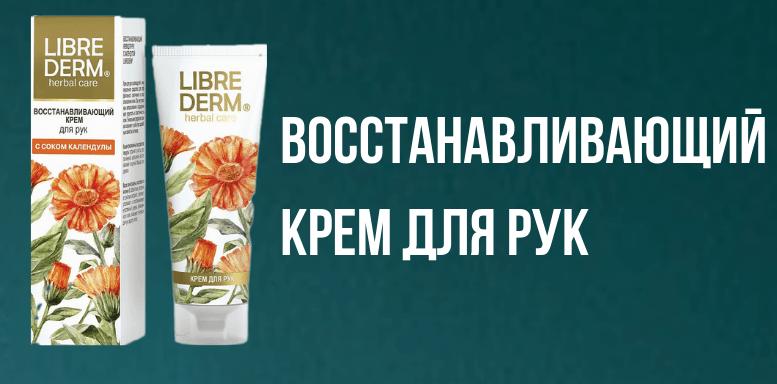 Косметика Librederm ВОССТАНАВЛИВАЮЩИЙ КРЕМ ДЛЯ РУК