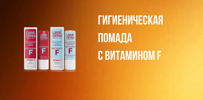 Косметика Librederm гигиеническая помада с витамином F