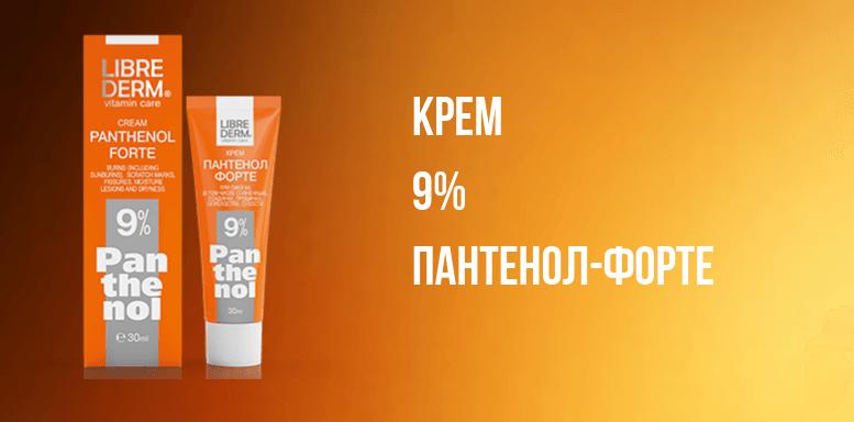 Косметика Librederm крем 9% пантенол-форте