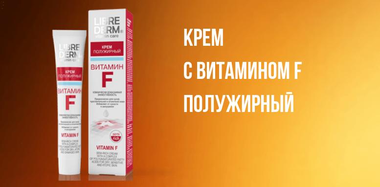 Косметика Librederm крем с витамином F полужирный