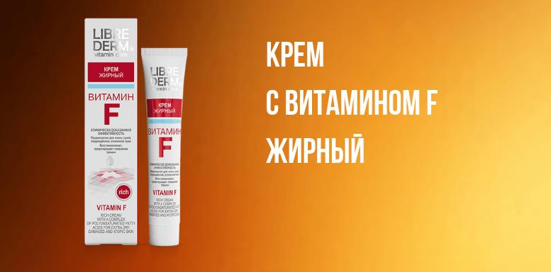 Косметика Librederm крем с витамином F жирный