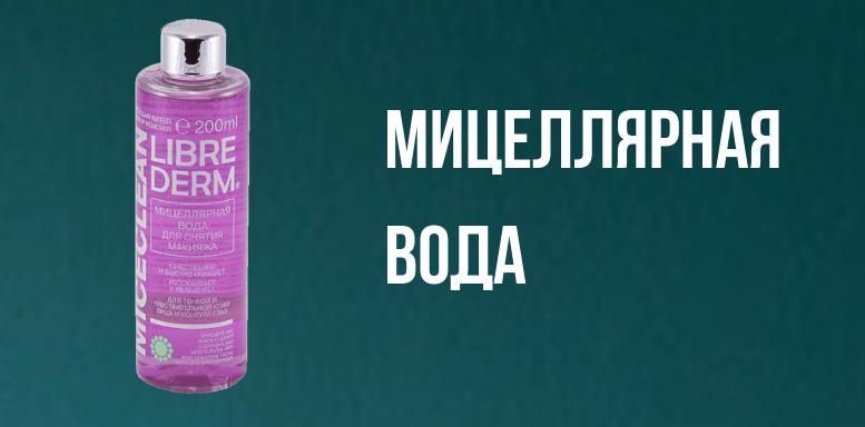 Косметика Librederm мицеллярная вода