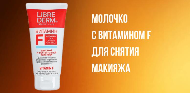 Косметика Librederm молочко с витамином F для снятия макияжа