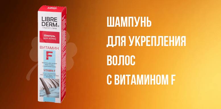 Косметика Librederm шампунь для укрепления волос с витамином F