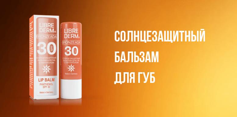 Косметика Librederm солнцезащитный бальзам для губ