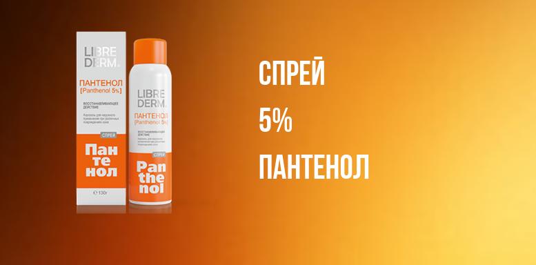 Косметика Librederm  спрей 5% пантенол