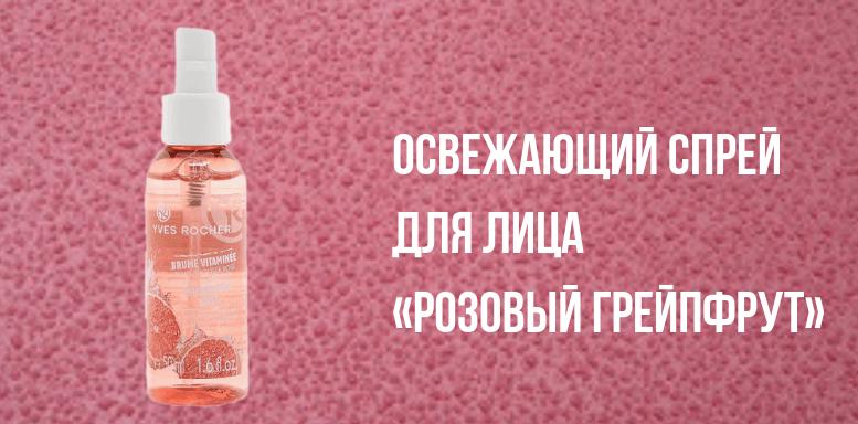 Освежающий Спрей для Лица «Розовый Грейпфрут»