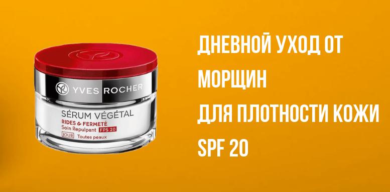 Дневной Уход от Морщин & для Плотности Кожи SPF 20 - Все типы кожи