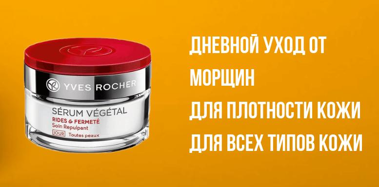 Косметика Yves Rocher дневной уход от морщин для плотности кожи для всех типов кожи