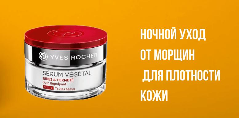 Косметика Yves Rocher Ночной Уход от Морщин & для Плотности Кожи - Все типы кожи