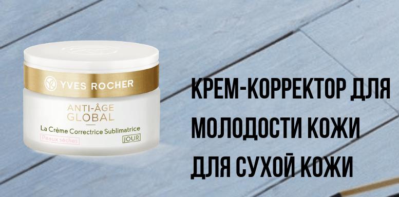 Косметика Yves Rocher Крем-Корректор для Молодости Кожи для сухой кожи