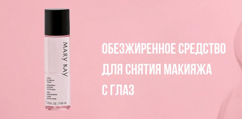 Косметика Mary Kay Обезжиренное средство для снятия макияжа с глаз