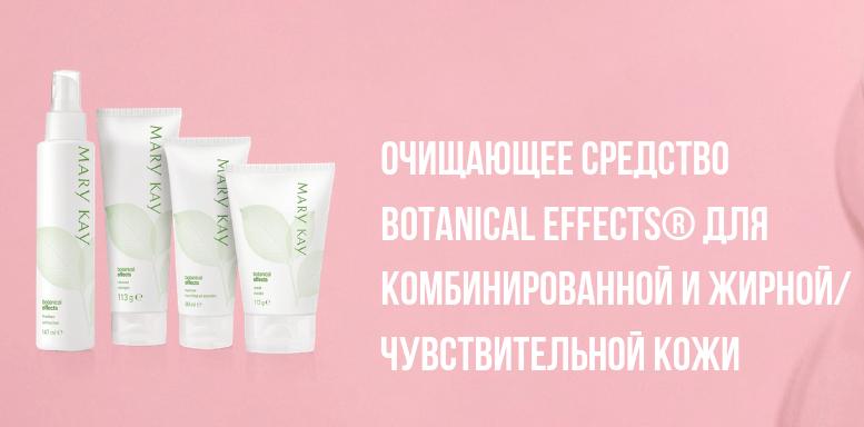 Очищающее средство Botanical Effects® для комбинированной и жирной/чувствительной кожи