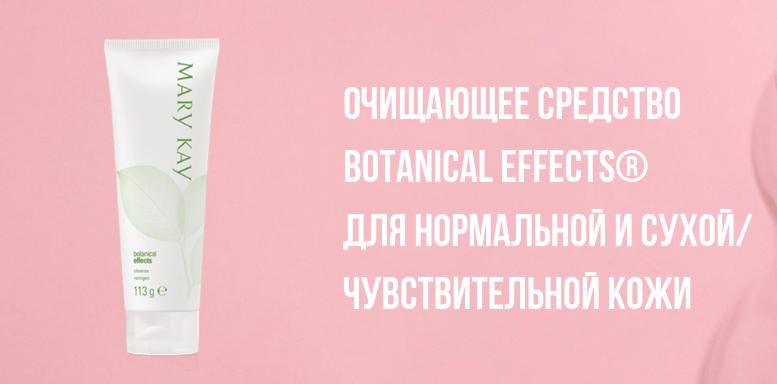Косметика Mary Kay очищающее средство Botanical Effects® для нормальной и сухой/чувствительной кожи