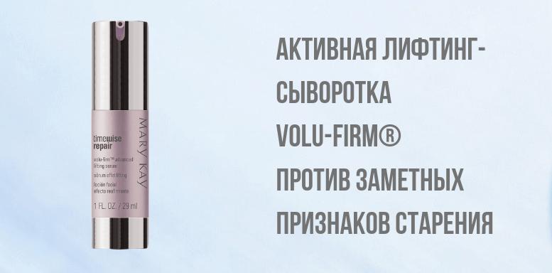 Лифтинг кожи лицаАктивная лифтинг-сыворотка Volu-Firm® против заметных признаков старения