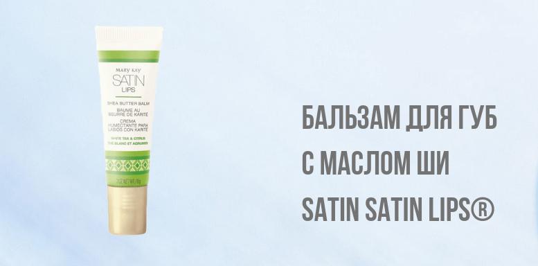 Бальзам для губ с маслом ши Satin Satin Lips®