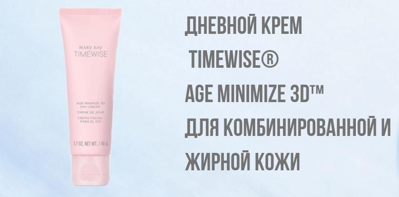 Дневной Крем для жирной и комбинированной кожи TimeWise® Age Minimize 3D™