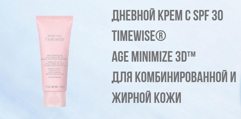 Дневной крем с SPF 30 TimeWise® Age Minimize 3D™для комбинированной и жирной кожи
