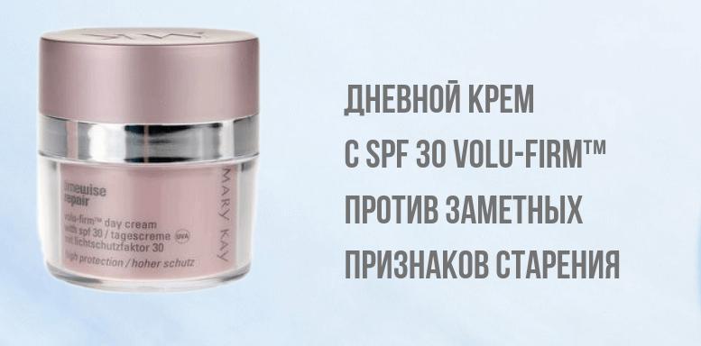 Дневной крем с SPF 30 Volu-Firm™ против заметных признаков старения